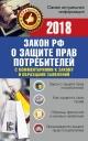 Закон РФ О защите прав потребителей с комментариями к закону и образцами заявлений на 2018 год
